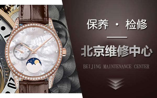 真力时手表的日常维护方法是什么?