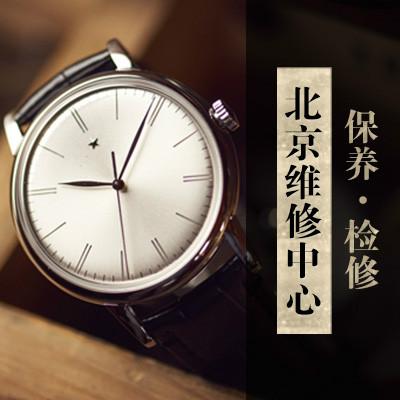 北京房山真力时手表维修服务中心