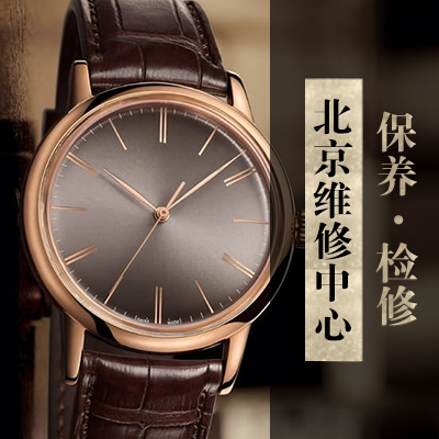 真力时手表有误差怎么维修