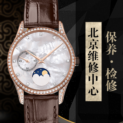 北京石景山真力时手表维修服务中心